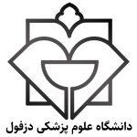 9 copy_0005_دانشگاه علوم پزشکی دزفول